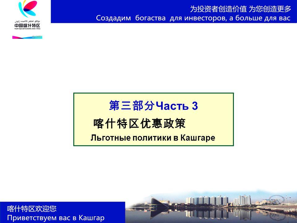 第三部分 Часть 3 喀什特区优惠政策 Льготные политики в Кашгаре