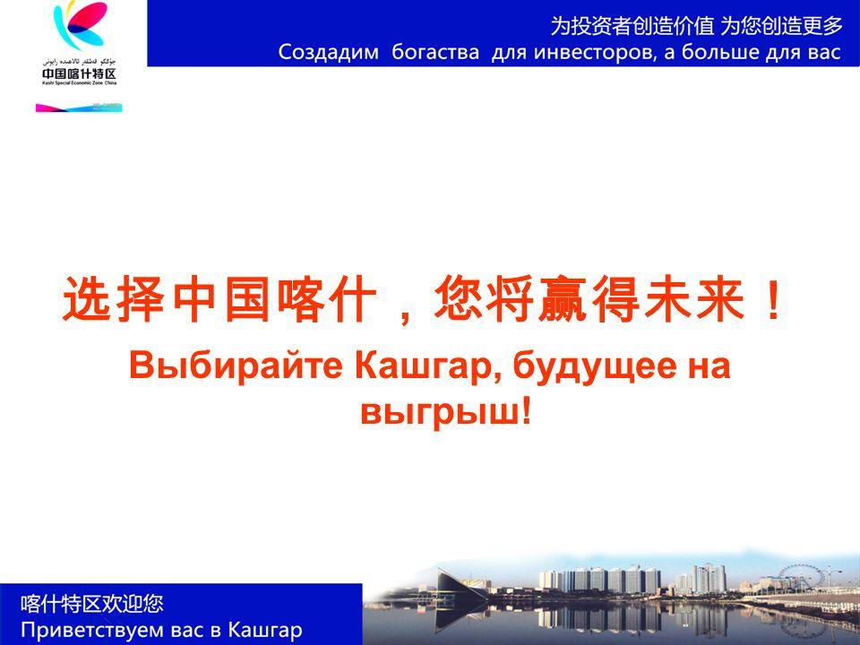 选择中国喀什,您将赢得未来! Выбирайте Кашгар, будущее на выгрыш!