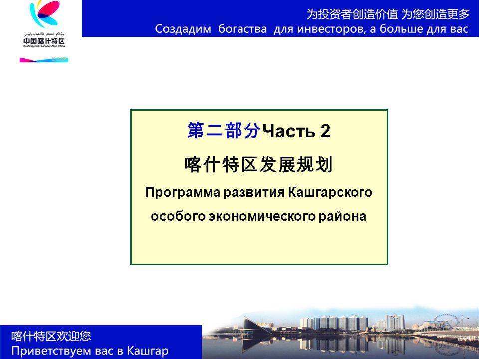 第二部分 Часть 2 喀什特区发展规划 Программа развития Кашгарского особого экономического района