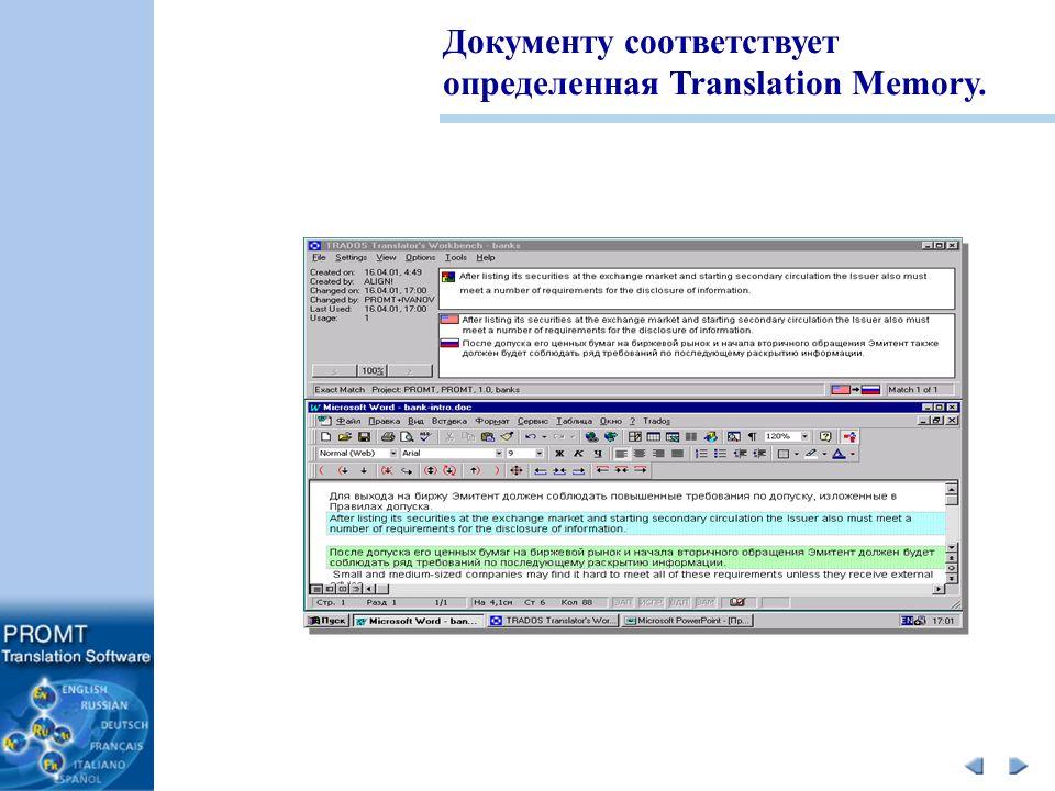 Документу соответствует определенная Translation Memory.