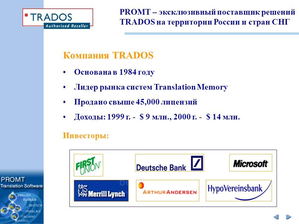Компания TRADOS Основана в 1984 году Инвесторы: Лидер рынка систем Translation Memory Продано свыше 45,000 лицензий Доходы: 1999 г.