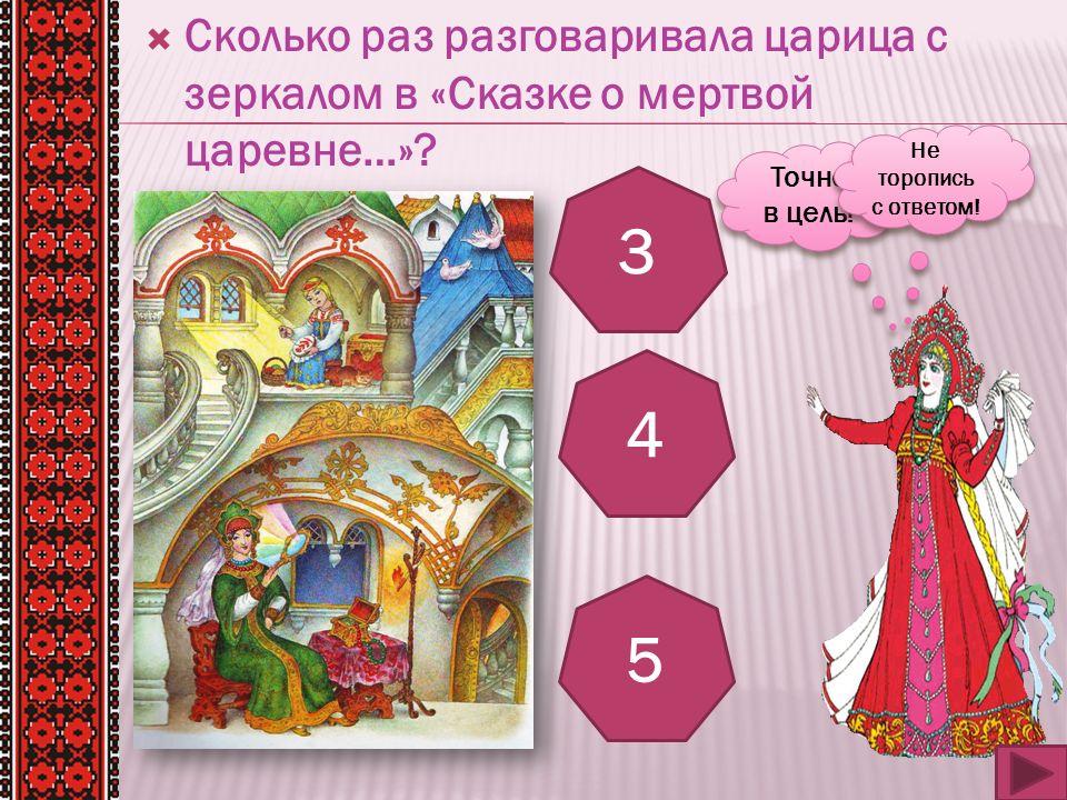  Сколько раз разговаривала царица с зеркалом в «Сказке о мертвой царевне…».
