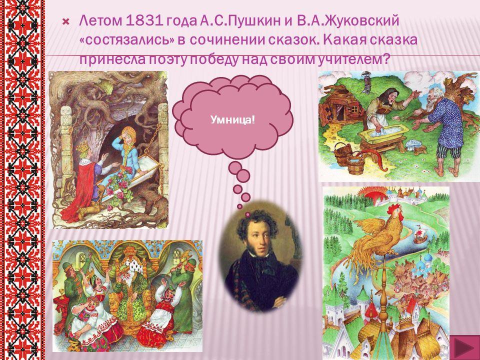  Летом 1831 года А.С.Пушкин и В.А.Жуковский «состязались» в сочинении сказок.