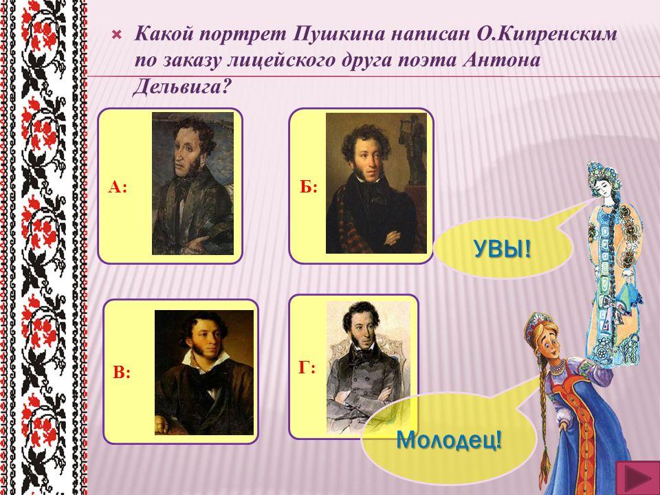  Какой портрет Пушкина написан О.Кипренским по заказу лицейского друга поэта Антона Дельвига.