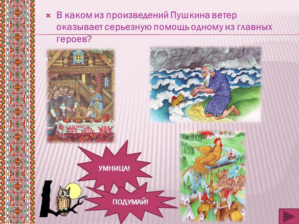  В каком из произведений Пушкина ветер оказывает серьезную помощь одному из главных героев.