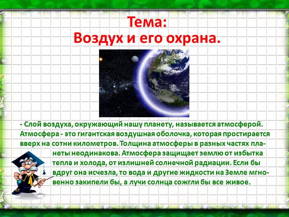 Тема: Воздух и его охрана. - Слой воздуха, окружающий нашу планету, называется атмосферой.