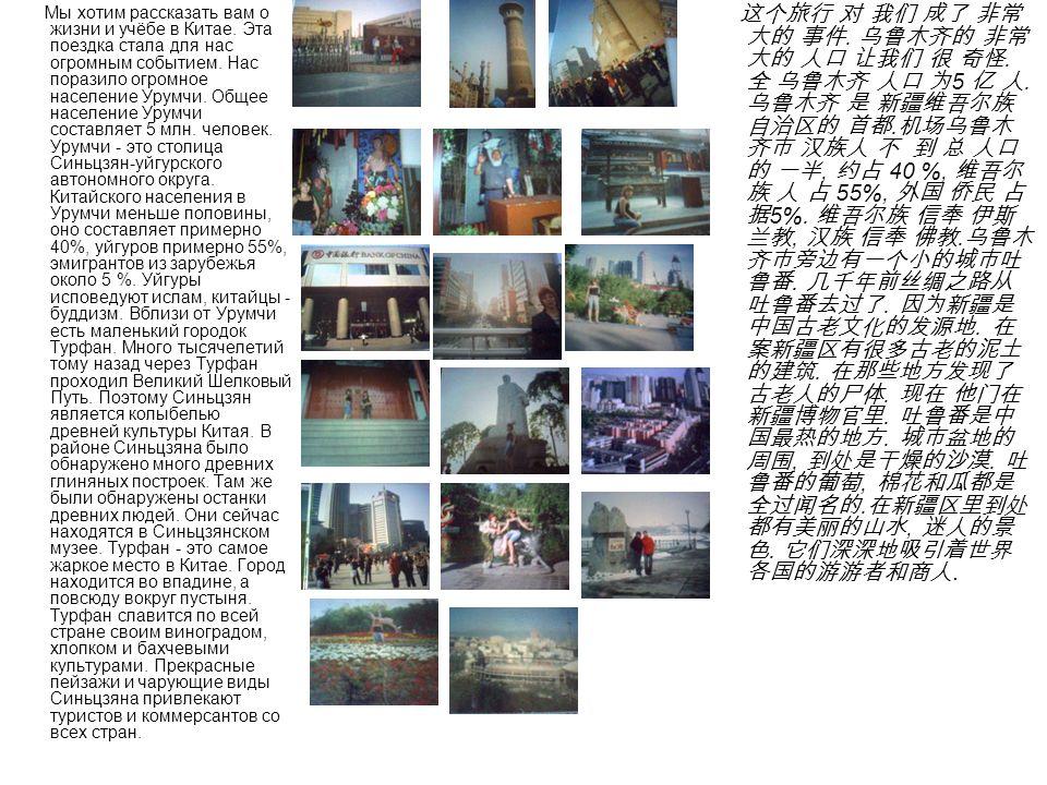 Мы хотим рассказать вам о жизни и учёбе в Китае. Эта поездка стала для нас огромным событием.