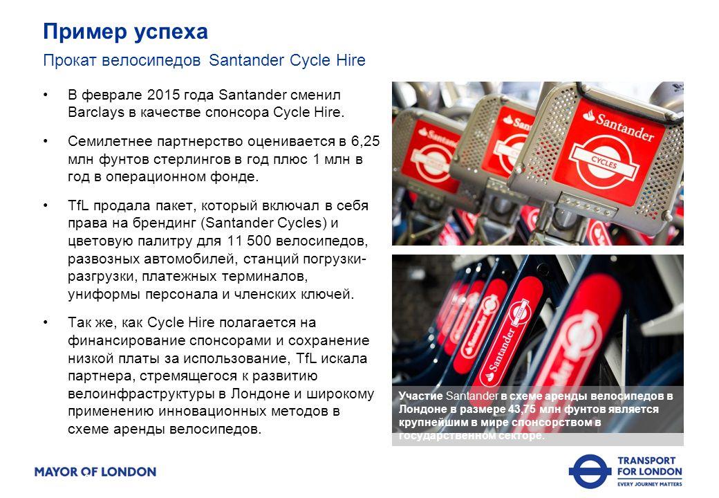 Пример успеха Прокат велосипедов Santander Cycle Hire В феврале 2015 года Santander сменил Barclays в качестве спонсора Cycle Hire.