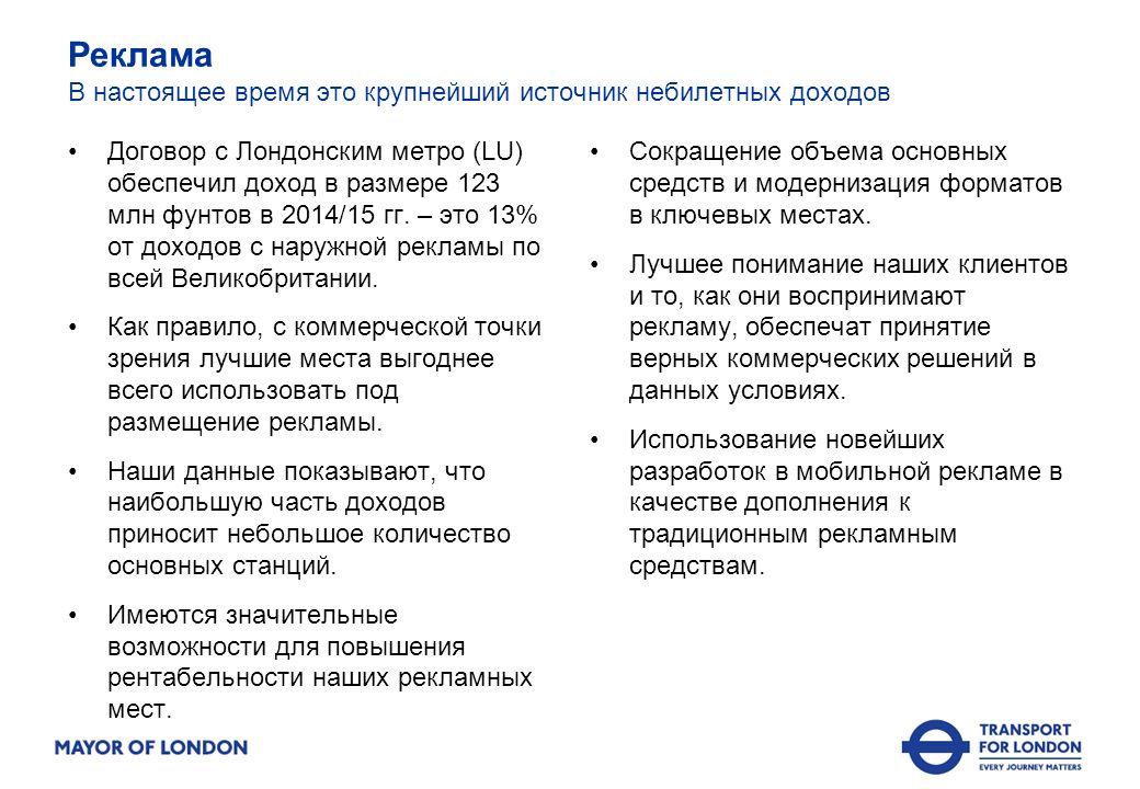 Реклама В настоящее время это крупнейший источник небилетных доходов Договор с Лондонским метро (LU) обеспечил доход в размере 123 млн фунтов в 2014/15 гг.