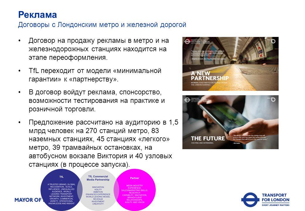Реклама Договоры с Лондонским метро и железной дорогой Договор на продажу рекламы в метро и на железнодорожных станциях находится на этапе переоформления.