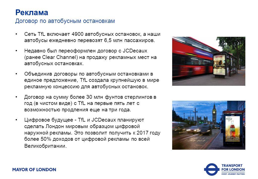 Реклама Договор по автобусным остановкам Сеть TfL включает 4900 автобусных остановок, а наши автобусы ежедневно перевозят 6,5 млн пассажиров.