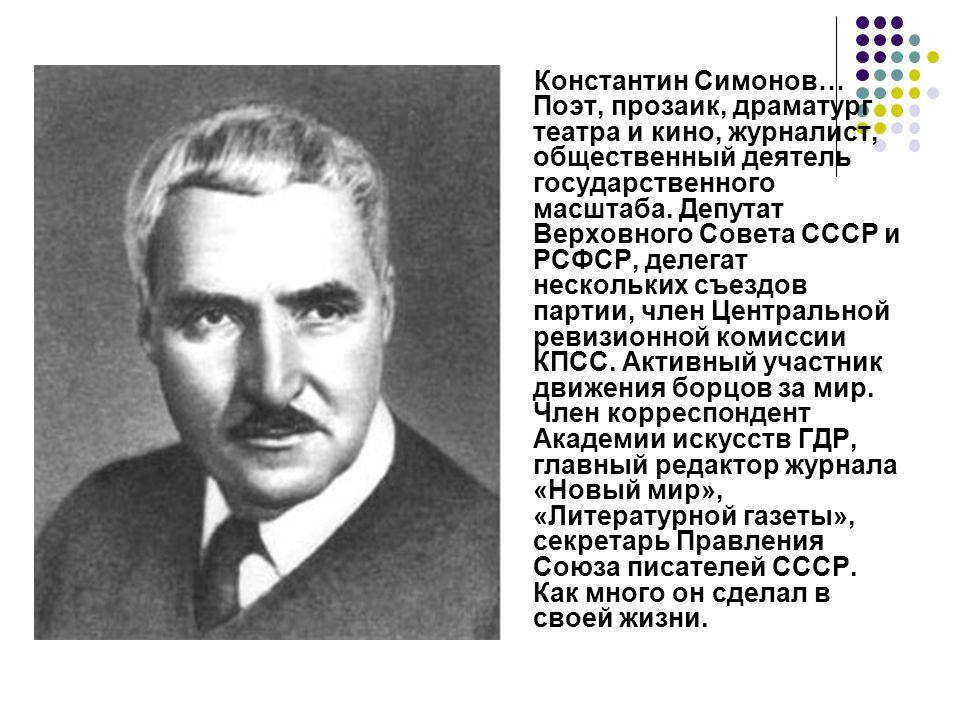 Константин Симонов… Поэт, прозаик, драматург театра и кино, журналист, общественный деятель государственного масштаба.