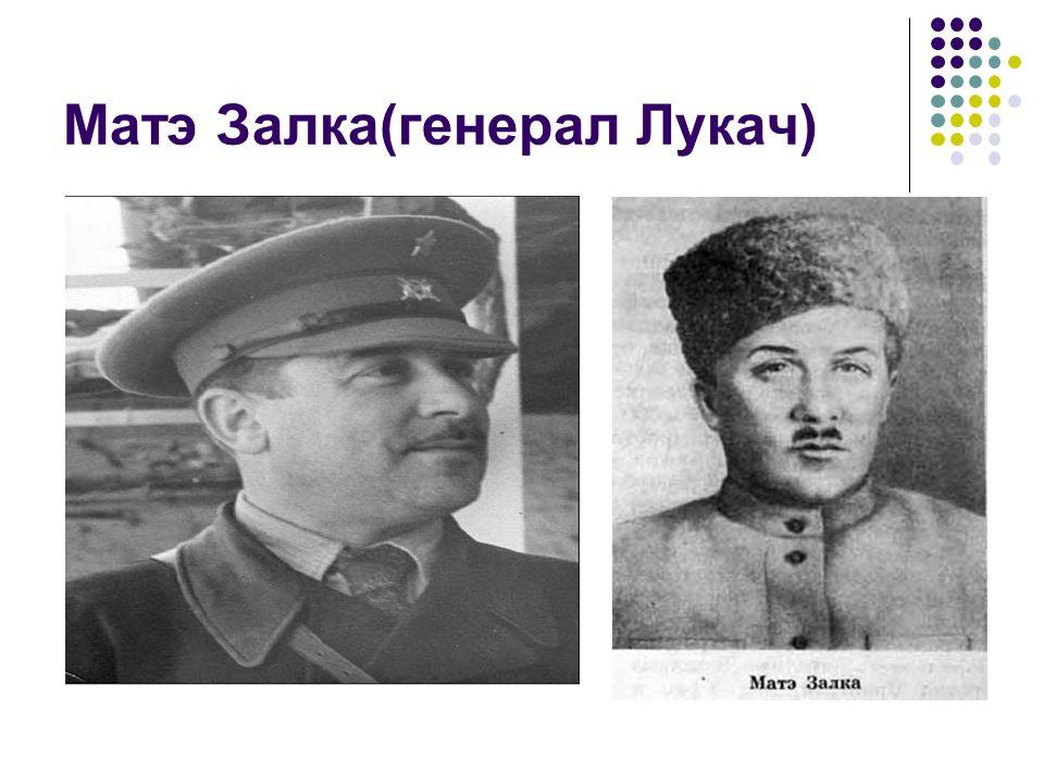 Матэ Залка(генерал Лукач)