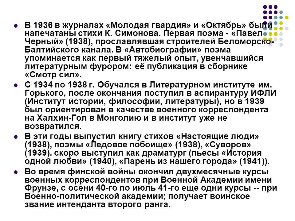 В 1936 в журналах «Молодая гвардия» и «Октябрь» были напечатаны стихи К.