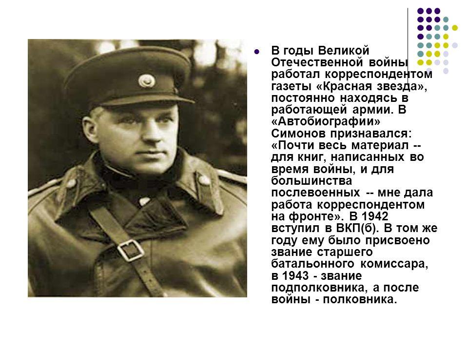 В годы Великой Отечественной войны работал корреспондентом газеты «Красная звезда», постоянно находясь в работающей армии.
