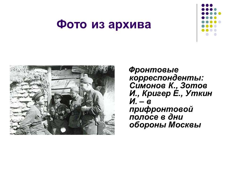 Фото из архива Фронтовые корреспонденты: Симонов К., Зотов И., Кригер Е., Уткин И.