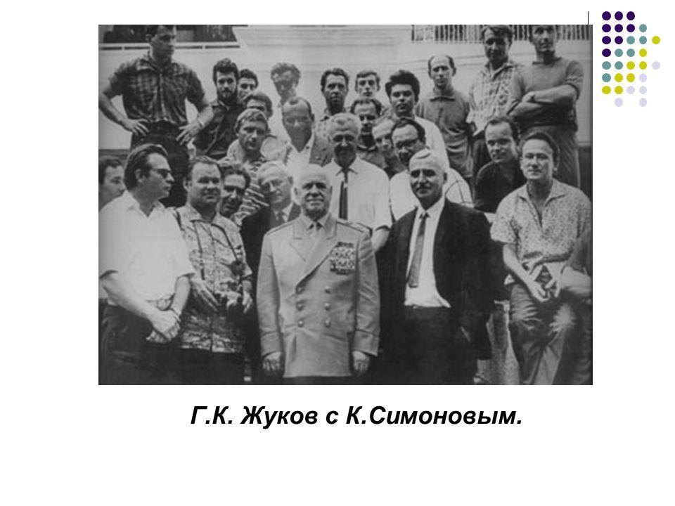 Г.К. Жуков с К.Симоновым.