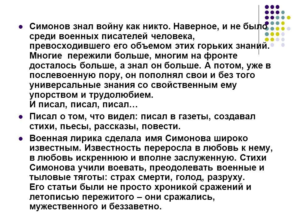 Симонов знал войну как никто.