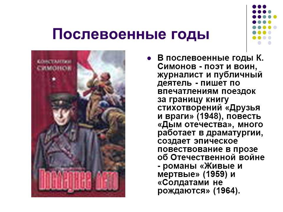 Послевоенные годы В послевоенные годы К.