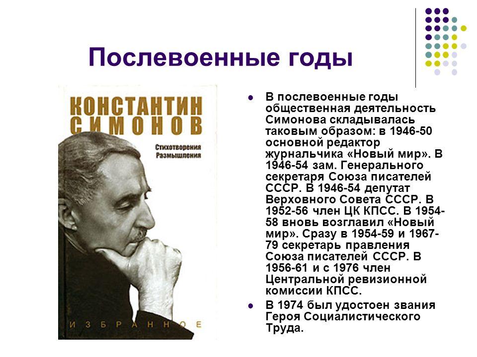 Послевоенные годы В послевоенные годы общественная деятельность Симонова складывалась таковым образом: в 1946-50 основной редактор журнальчика «Новый мир».