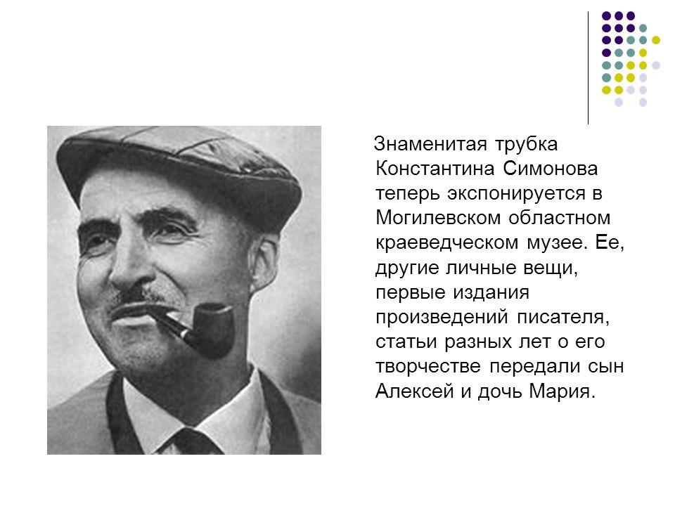 Знаменитая трубка Константина Симонова теперь экспонируется в Могилевском областном краеведческом музее.