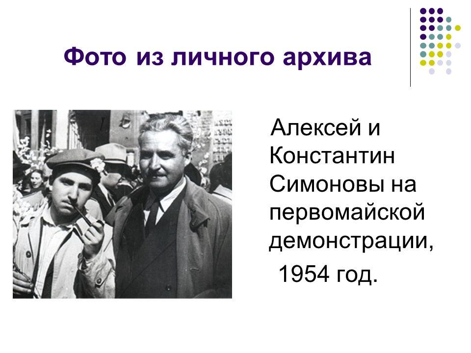 Фото из личного архива Алексей и Константин Симоновы на первомайской демонстрации, 1954 год.