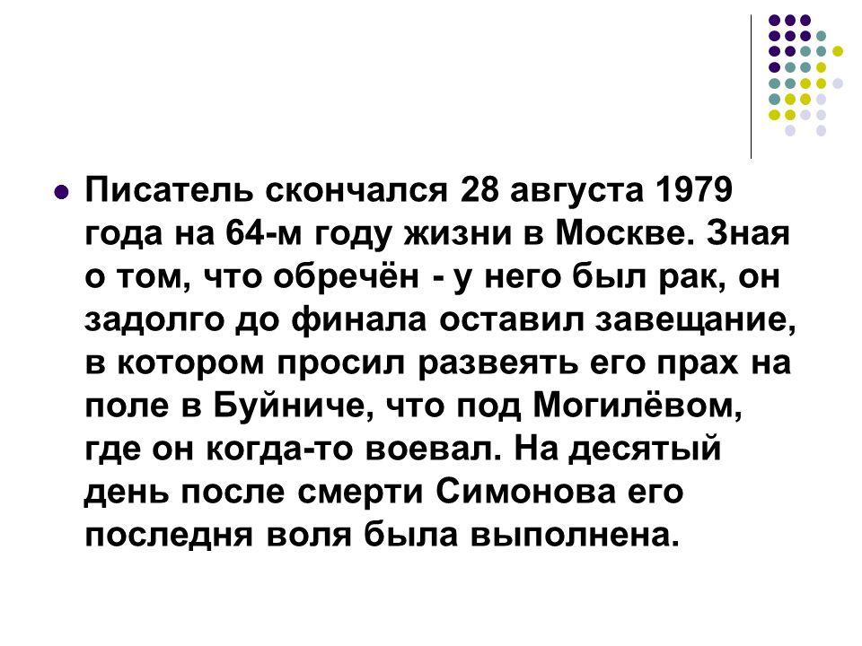 Писатель скончался 28 августа 1979 года на 64-м году жизни в Москве.