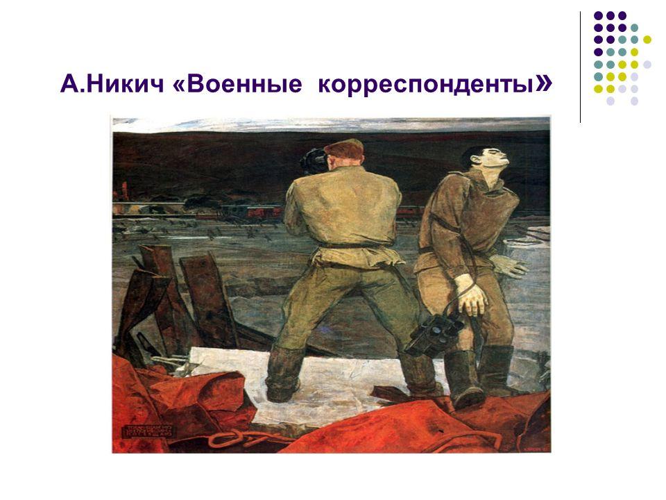 А.Никич «Военные корреспонденты »