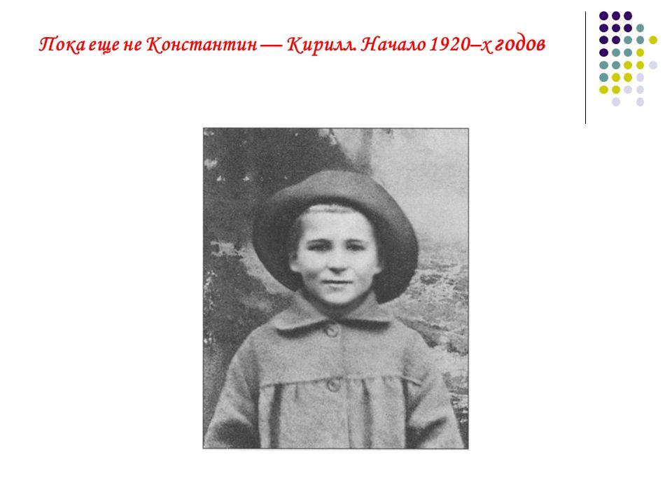 Пока еще не Константин — Кирилл. Начало 1920–х годов