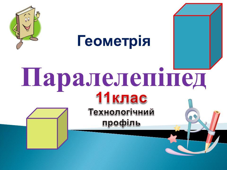 Паралелепіпед Геометрія
