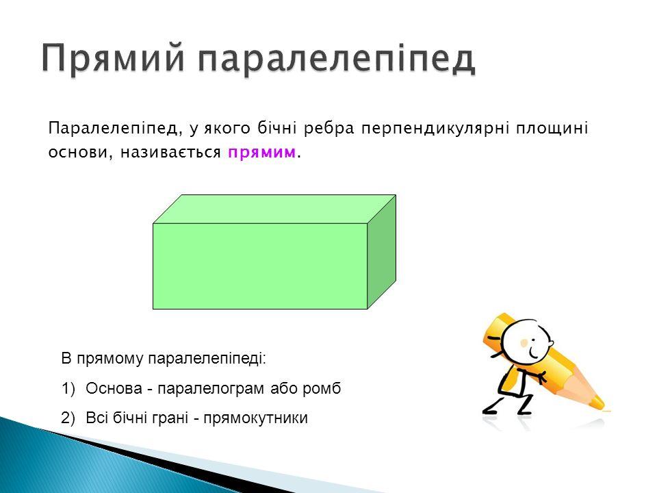 Паралелепіпед, у якого бічні ребра перпендикулярні площині основи, називається прямим. В прямому паралелепіпеді: 1)Основа - паралелограм або ромб 2)Вс