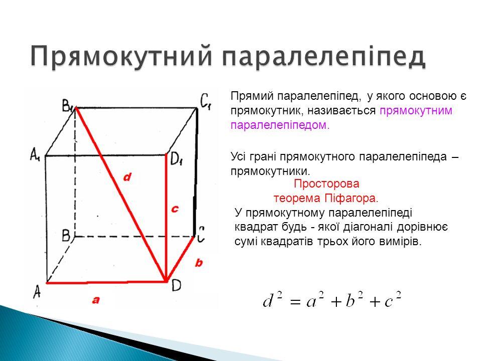 Прямий паралелепіпед, у якого основою є прямокутник, називається прямокутним паралелепіпедом. Усі грані прямокутного паралелепіпеда – прямокутники. У