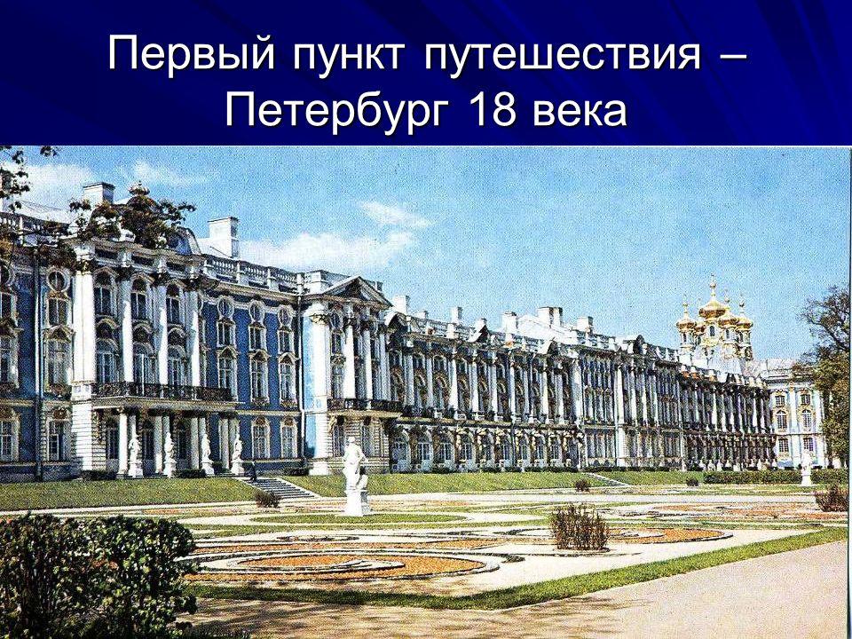 Первый пункт путешествия – Петербург 18 века