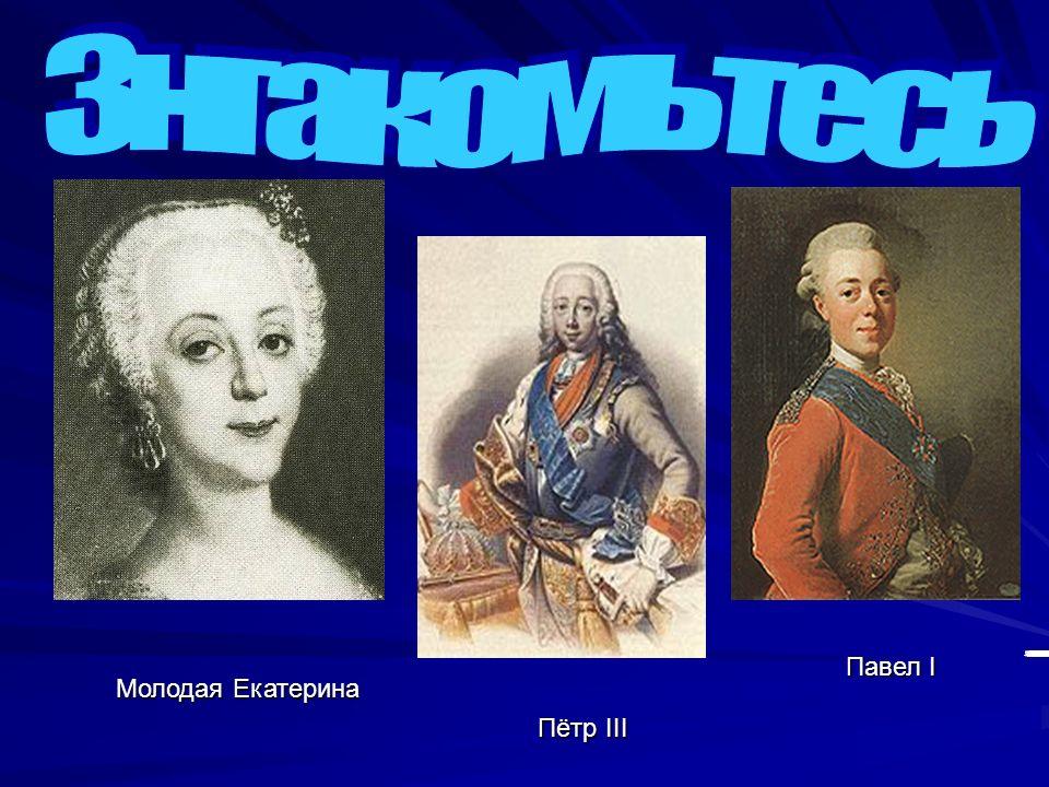 Павел I Пётр III Молодая Екатерина