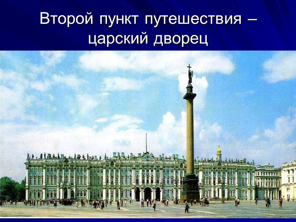 Второй пункт путешествия – царский дворец