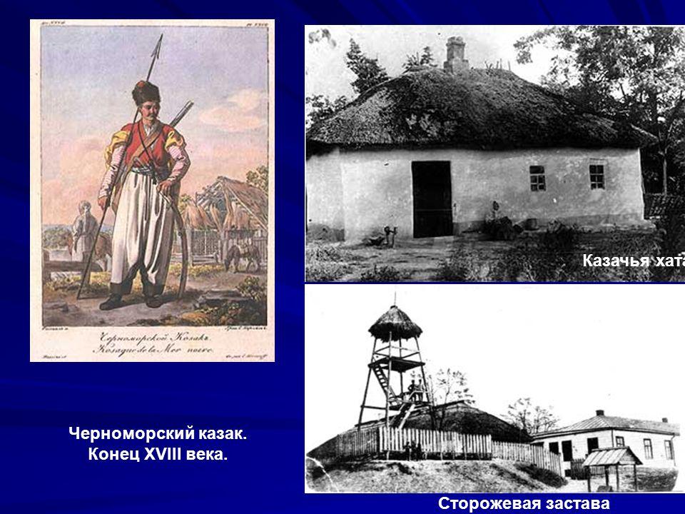 Черноморский казак. Конец XVIII века. Казачья хата Сторожевая застава