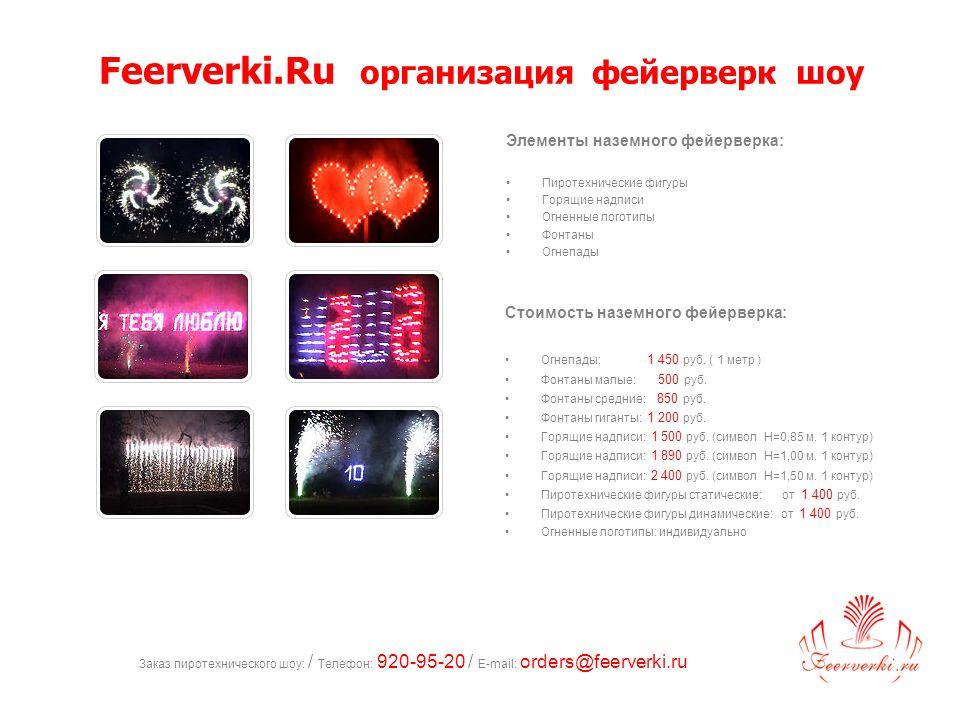 Заказ пиротехнического шоу: / Телефон: 920-95-20 / E-mail: orders@feerverki.ru Элементы наземного фейерверка: Пиротехнические фигуры Горящие надписи Огненные логотипы Фонтаны Огнепады Feerverki.Ru организация фейерверк шоу Стоимость наземного фейерверка: Огнепады: 1 450 руб.