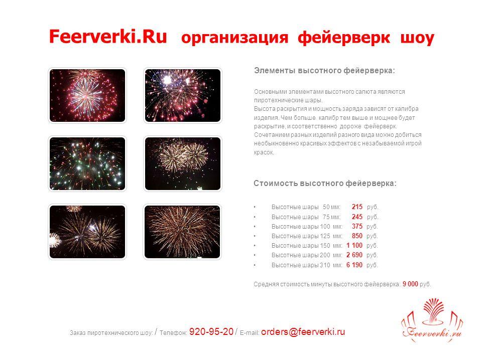 Заказ пиротехнического шоу: / Телефон: 920-95-20 / E-mail: orders@feerverki.ru Элементы высотного фейерверка: Основными элементами высотного салюта являются пиротехнические шары.