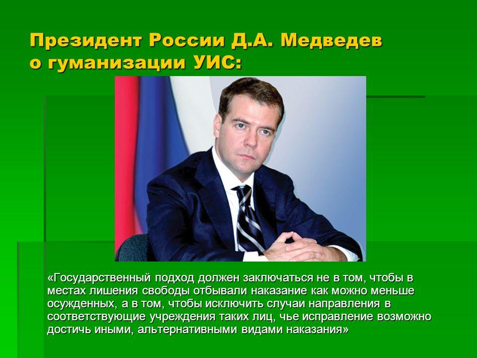 Президент России Д.А.