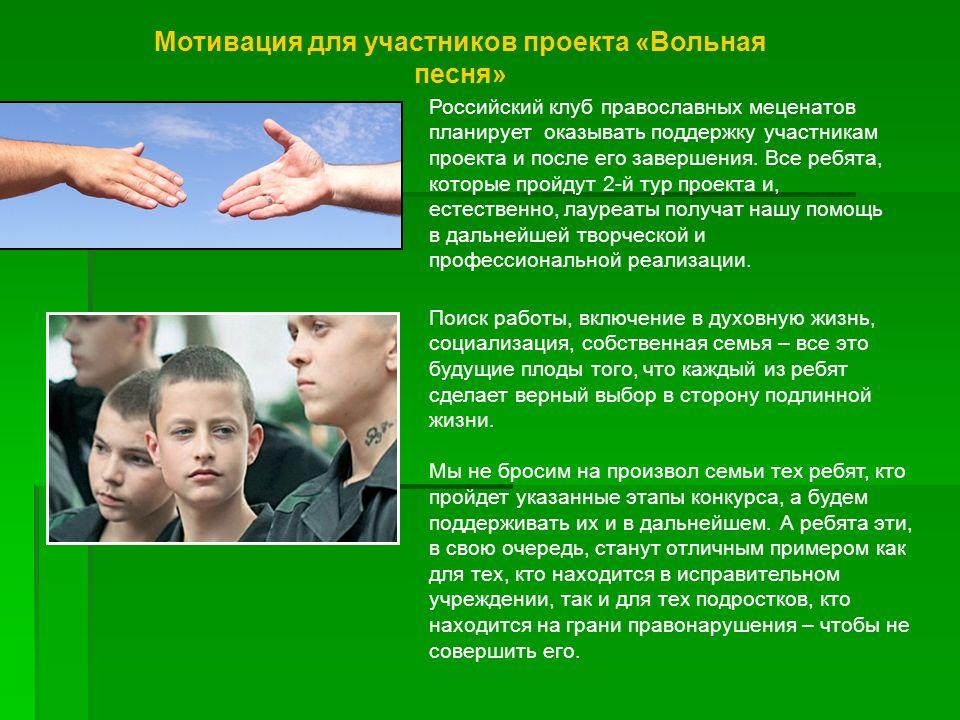 Мотивация для участников проекта «Вольная песня» Российский клуб православных меценатов планирует оказывать поддержку участникам проекта и после его завершения.