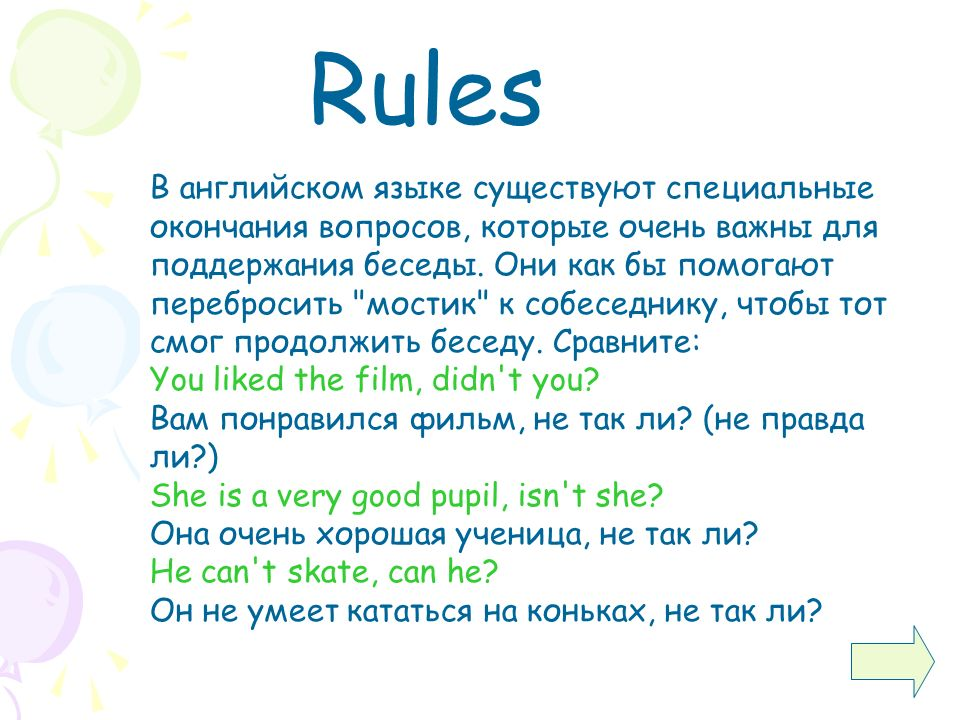 В английском языке существуют специальные окончания вопросов, которые очень важны для поддержания беседы.