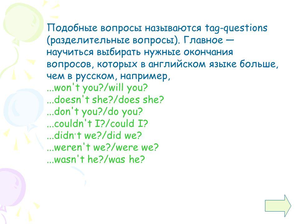 Подобные вопросы называются tag-questions (разделительные вопросы).