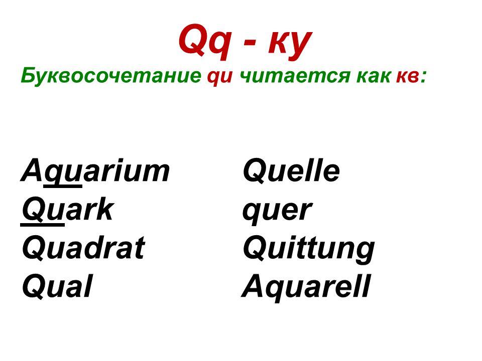 Übung 1. Запомни новую букву и буквосочетание. Qq - ку Буквосочетание qu читается как кв
