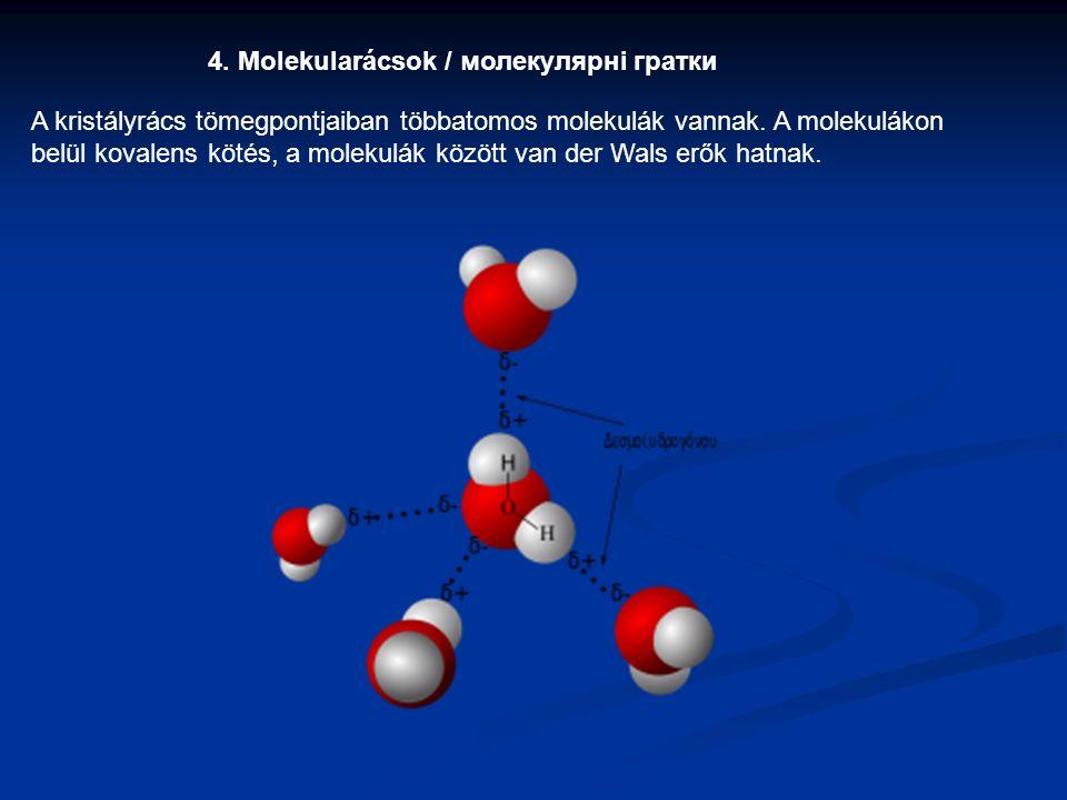4. Molekularácsok / молекулярні гратки A kristályrács tömegpontjaiban többatomos molekulák vannak.