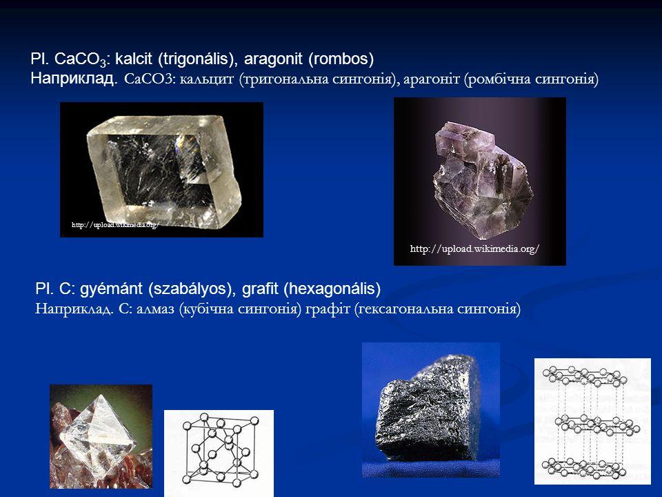Pl. CaCO 3 : kalcit (trigonális), aragonit (rombos) Наприклад.