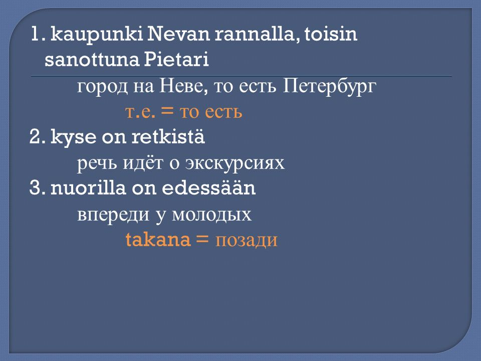 1. kaupunki Nevan rannalla, toisin sanottuna Pietari город на Неве, то есть Петербург т.