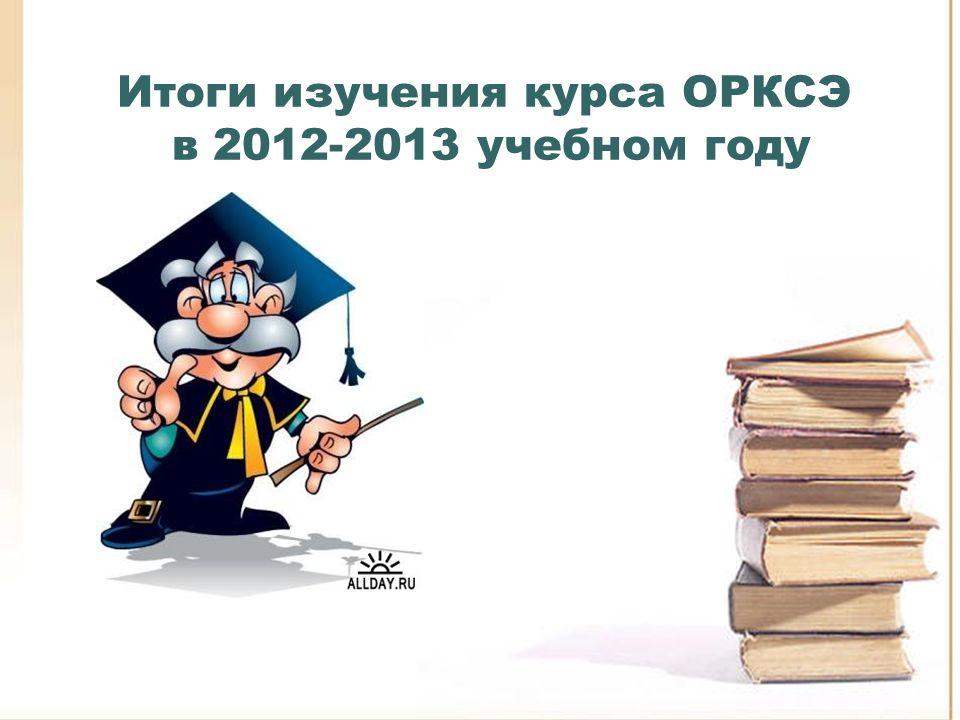 Итоги изучения курса ОРКСЭ в 2012-2013 учебном году