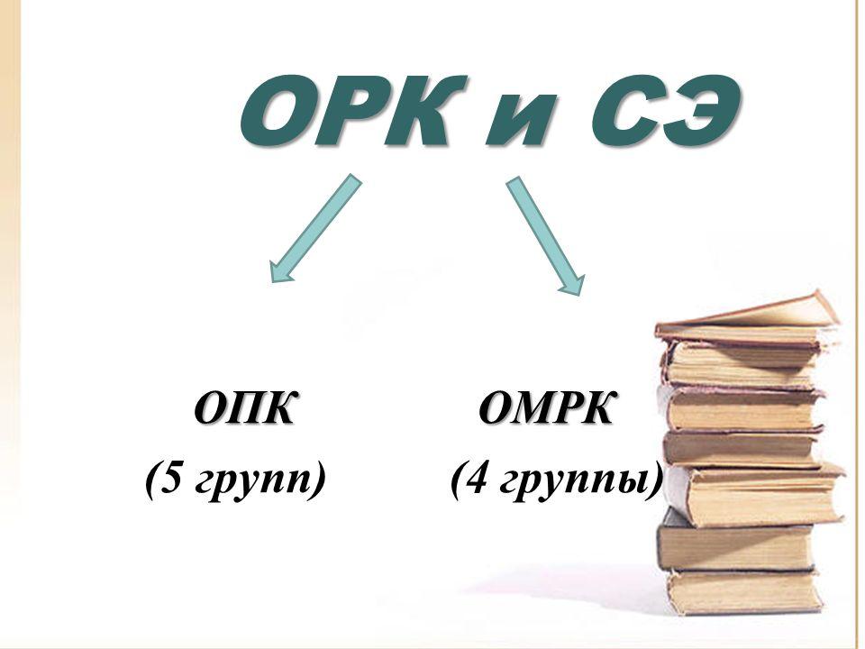 ОРК и СЭ ОПК ОМРК ОПК ОМРК (5 групп) (4 группы)