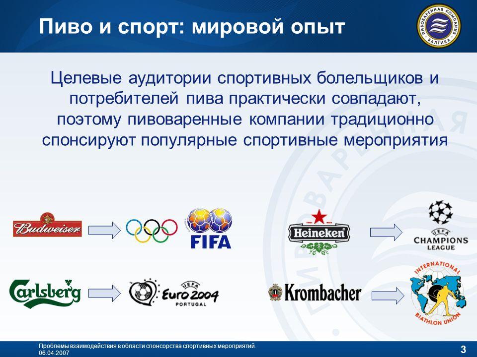 3 Проблемы взаимодействия в области спонсорства спортивных мероприятий.