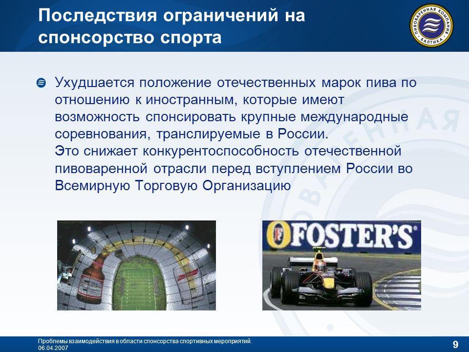9 Проблемы взаимодействия в области спонсорства спортивных мероприятий.